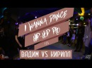 I WANNA DANCE | 2017 | HIP-HOP Pro | 1/8 (Бабенко Вадим VS Яшнов Кирилл)