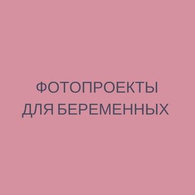 Афиша Самара Фотопроекты для беременных