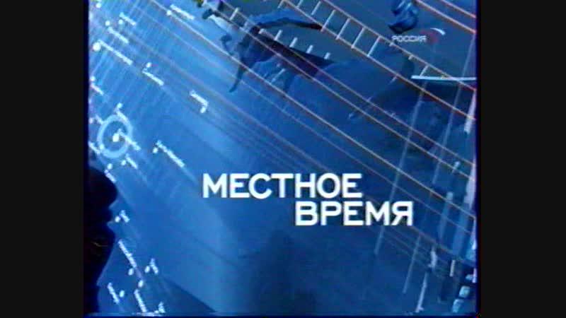 Окончание Вестей, заставка Местное время и отрывок заставки программы Вести-Москва (Россия, февраль 2006) 2