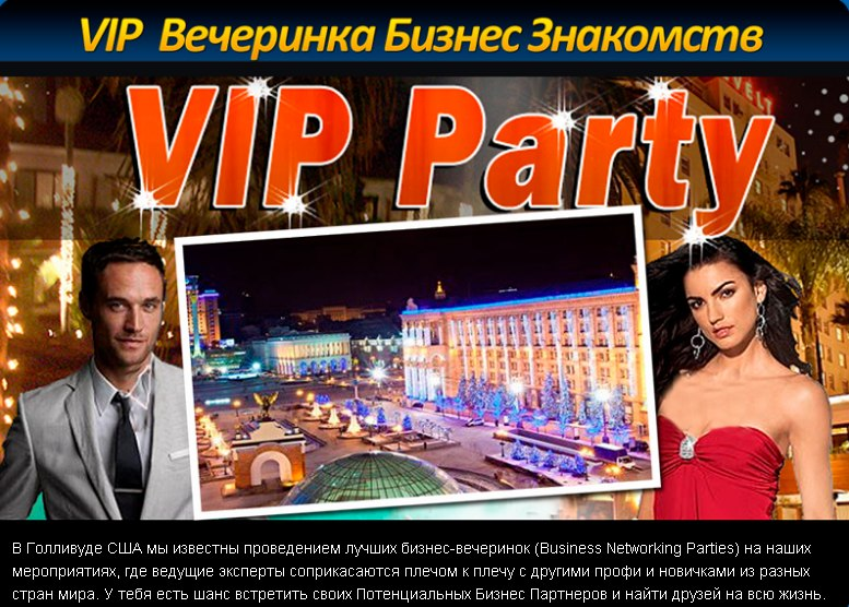 бизнес знакомства киев