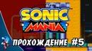 Sonic Mania - Прохождение 5 Sonic RUS