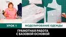 Серия уроков по моделированию одежды Грамотная работа с базовой основой Урок 1