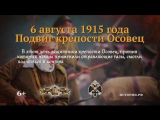 Подвиг крепости Осовец. 6 августа 1915 года
