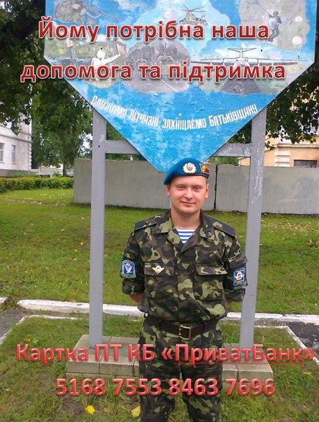 Не пожалел руки ради боевых побратимов: 20-летний украинский десантник дорогой ценой спас целый экипаж БТРа - Цензор.НЕТ 5673