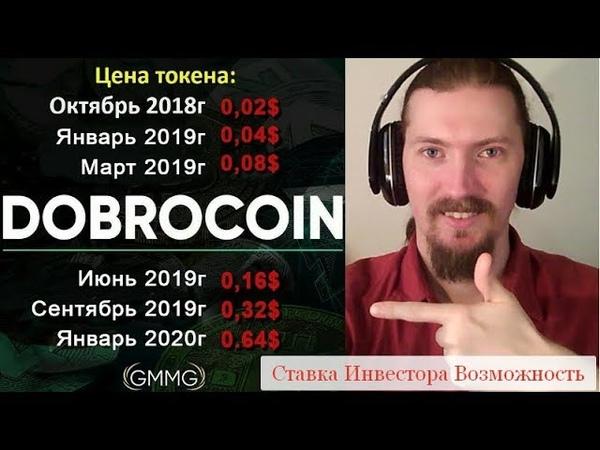 💰👍Даты Роста цены токена Доброкоин с 1000 долларов Ставка Инвестора Возможность GMMG-Holdings 2019