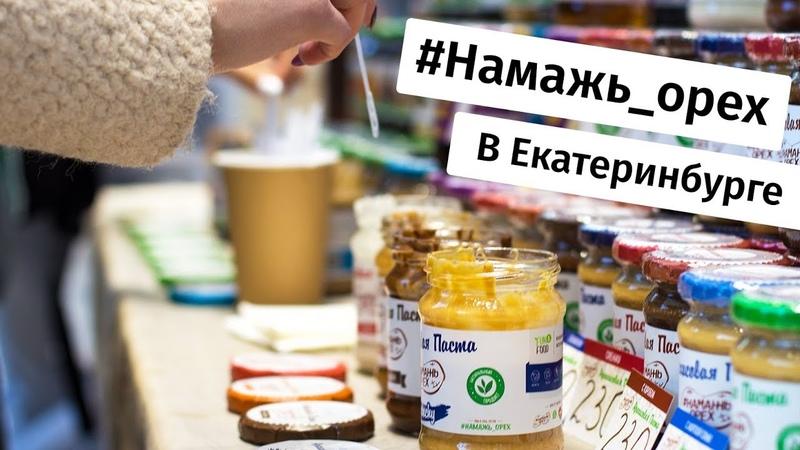 Намажь орех покоряет Екатеринбург на Веган Фест весна