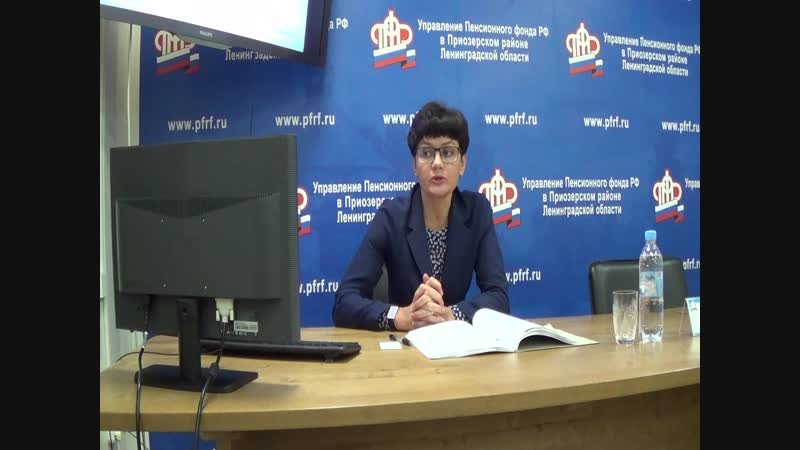 брифинг начальника УПФР в Приозерском районе ЛО Иваниной Л.В.