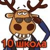Подслушано. 10 школа. г.Новополоцк