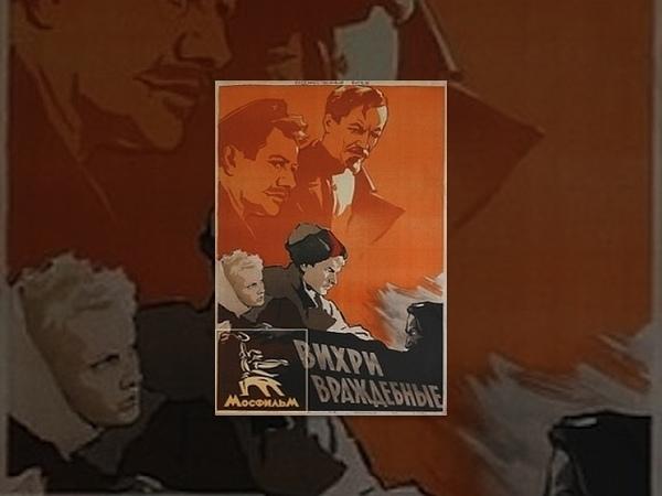Вихри враждебные (1953) фильм