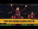 Топ-100 голов сезона 2017/18