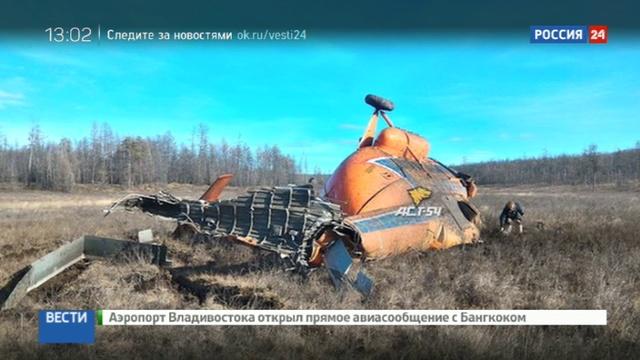 Новости на Россия 24 • Геофизики, выжившие во время крушения вертолета, сделали селфи на его фоне