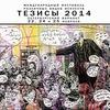 22-25.02 Тезисы 2014 Санкт-Петербург Edition