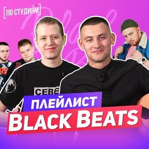 Black Beats [ПО СТУДИЯМ]