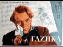 Глинка (1946) – художественный, биографический фильм.