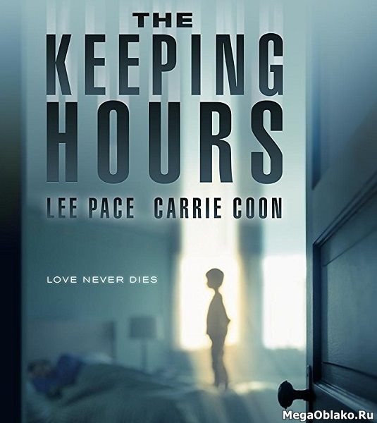 Останься со мной / The Keeping Hours (2017/WEB-DL/WEB-DLRip)
