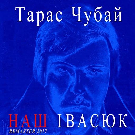 Тарас Чубай альбом Наш Івасюк (Remastered)