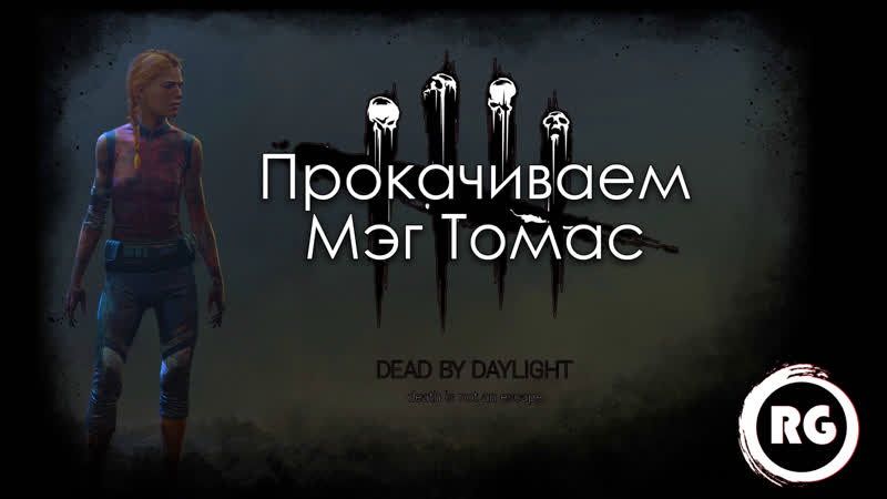 Dead by Daylight: Прокачиваем Мэг Томас