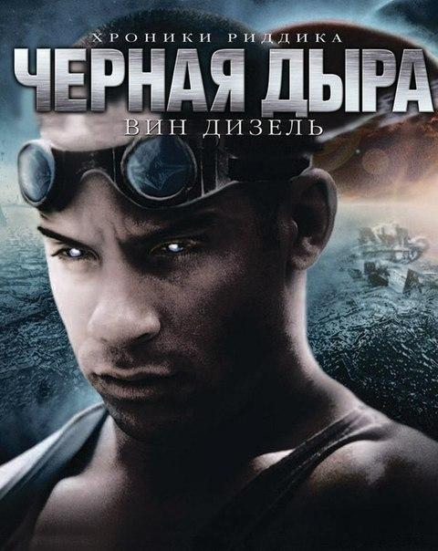 Черная дыра (2000)