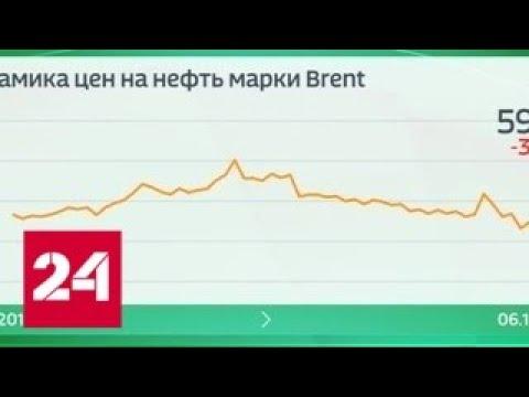 Опубликовано 6 дек 2018 г ОПЕК может сократить добычу нефти на миллион баррелей Россия 24
