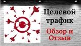Целевой ТрафикВидео курс Евгений АдаевОбзор и отзыв.
