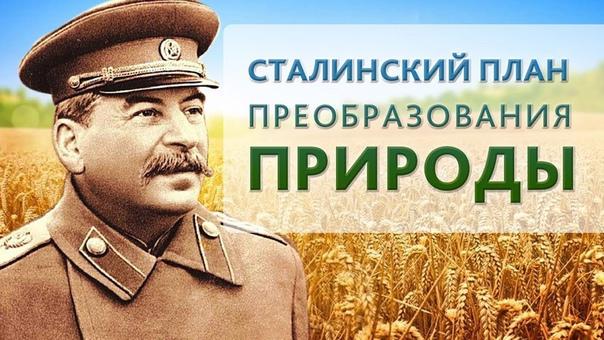сталинский план преобразования природы  </p><p><div id=