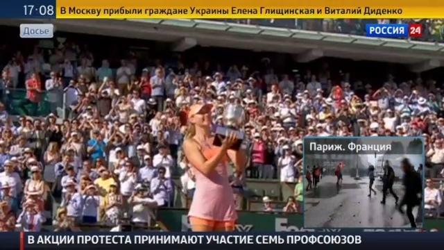 Новости на Россия 24 Мария Шарапова оспорит свою дисквалификацию