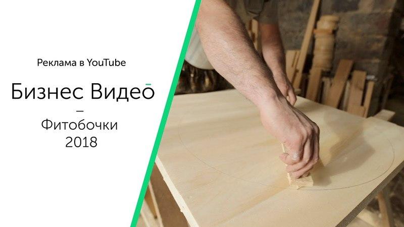 Реклама в YouTube | Фитобочки 2018 | Бизнес Видео