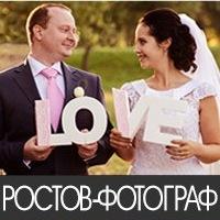 rostov_wedding