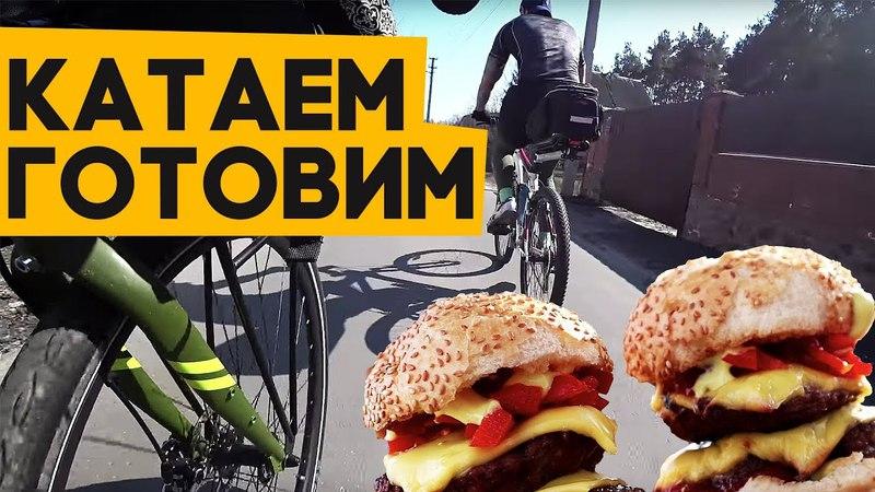 Офигенные бургеры на велосипедах!