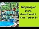 Мармарис отель Grand Yazici Club Turban 5*/Marmaris Hotel Гранд Язычи Клуб Турбан 5*