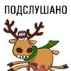 Подслушано Аура   Ярославль