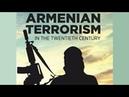 Армянские Террористические Организации Серж Саргсян Зорий Балаян и другие о Ходжалинской трагедии