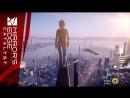Mirror's Edge: Catalyst (Никита)