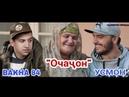 Bakha 84 x Усмон Очаҷон😘❤ 2018🔥