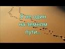 Я не один на земном пути - Песня в Утешение