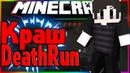 ВАЙМ ВОРЛД - Краш DeathRun | видео для Модеров и Администрации |