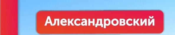 Трайтэк. Александровский район