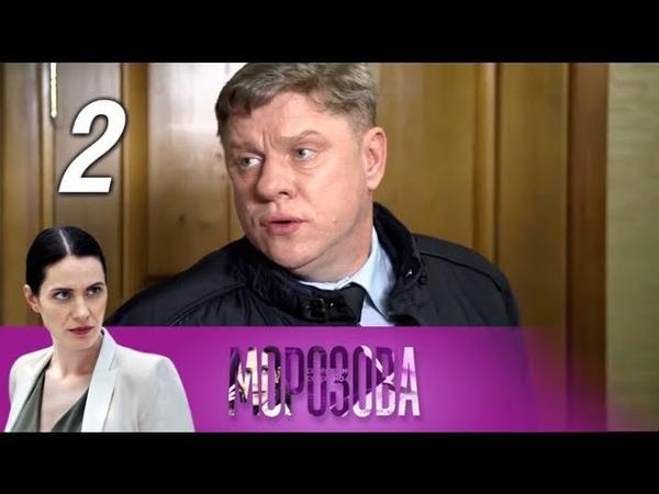 Морозова 2 сезон 2 серия Шкатулка с секретом 2018 Детектив @ Русские сериалы