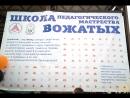 Школа Вожатых ЮФУ 2018 г. Дивноморск