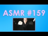 #159 ASMR ( АСМР ): FemaleASMR - Движение рук, шорох перчаток (Hands Gloves)