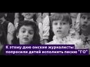 Омский детский хор спел песню «Гражданской обороны» - Любви не миновать.