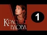Красная вдова 1 серия (2014) Русские мелодрамы 2014. Смотреть фильм онлайн бесплатно