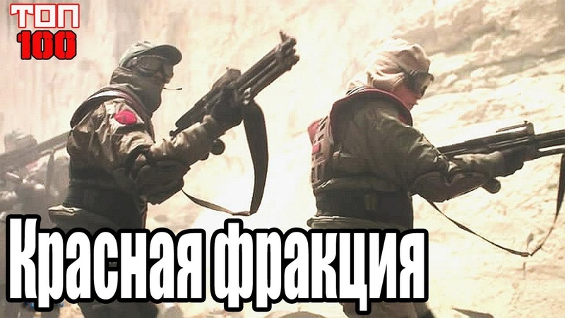 Красная фракция: Происхождение/Red Faction: Origins (2011).ТОП-100. Трейлер
