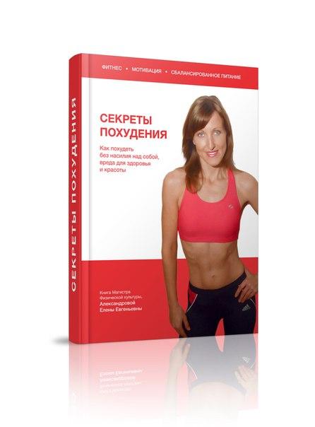 Расскажите Секреты Похудения. 15 секретов быстрого похудения