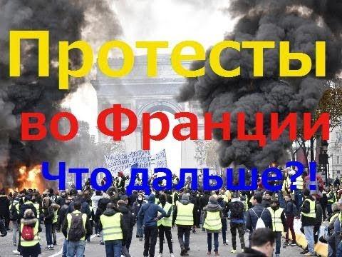 Протесты «Желтых жилетов» во Франции. Политический анализ событий.