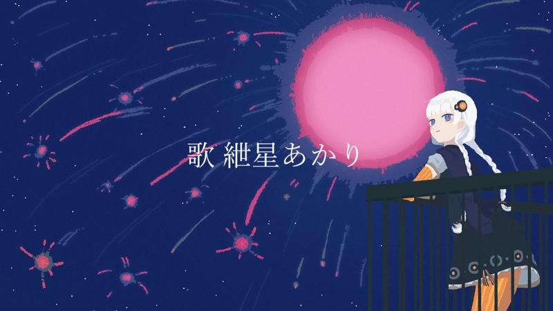 紲星あかり 恒星の一生、光の在り方 オリジナル曲