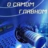 """Радио """"Ника FM"""". Радио о самом главном!"""