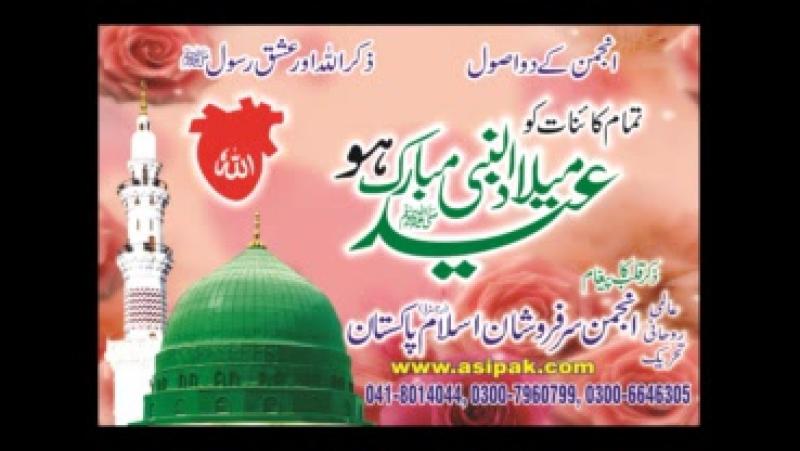 Jashan -e- Amad Rasool Allah he Allah by B