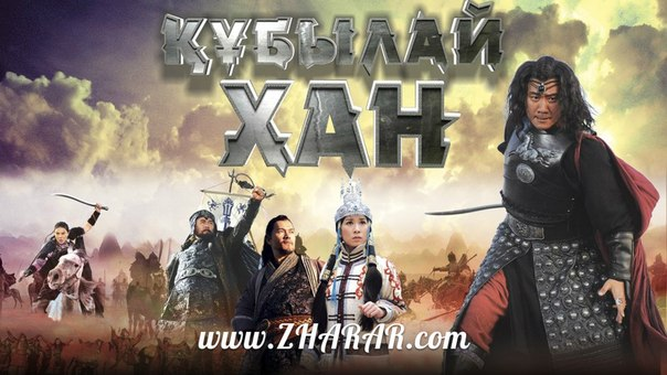 Қазақша - қытай фильм: Құбылай хан телехикаясы (37 бөлім)