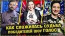 Голос 7 сезон - Как сложилась судьба победителей шоу / выпуск от 19.10.18 19 октября 2018